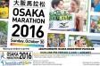 osaka-marathon-2016
